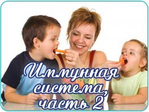 imunnaya_sist