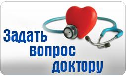 vopros_doctoru
